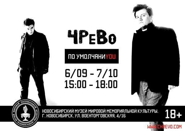 Новый проект арт-группы ЧРеВо в Новосибирском Музее Смерти