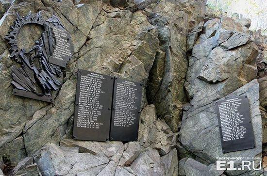 Гора Волчиха. Мемориал погибших альпинистов