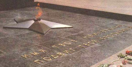 Надпись на Могиле Неизвестного солдата