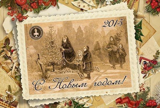 Новосибирский Музей Смерти поздравляет вас с наступающим Новым 2015 годом!