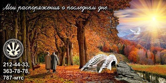 Прижизненный договор в Новосибирском Крематории