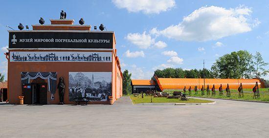 Новосибирский Музей Мировой Погребальной Культуры