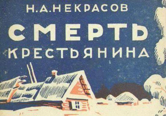 Обложка книги Некрасова Смерть крестьянина