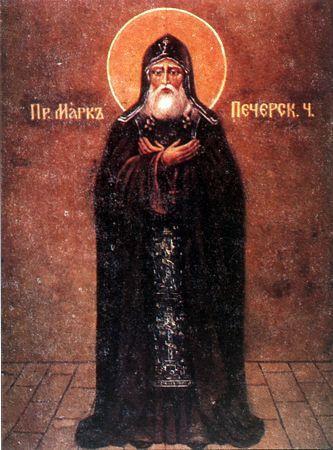 Православные традиции. Марк Гробокопатель