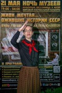 Экспозиция История СССР