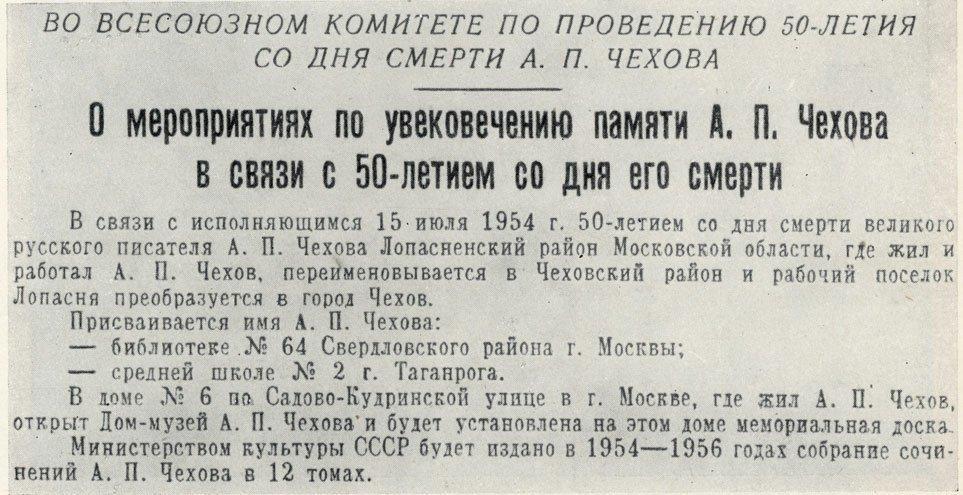 Постановление Всесоюзного юбилейного комитета по проведению 50-летия со дня смерти А. П. Чехова