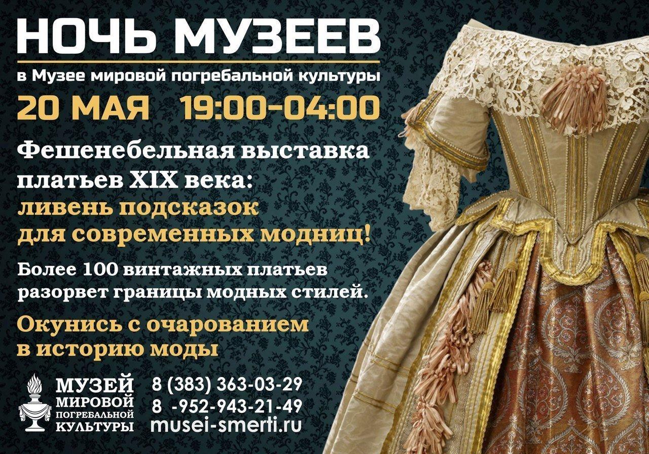выставка платьев в музее смерти