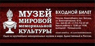 билет-в-музей
