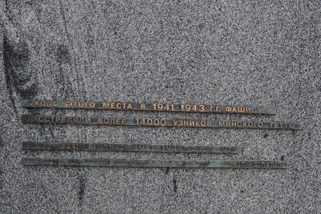 надпись на памятнике жертвам минскому гетто.