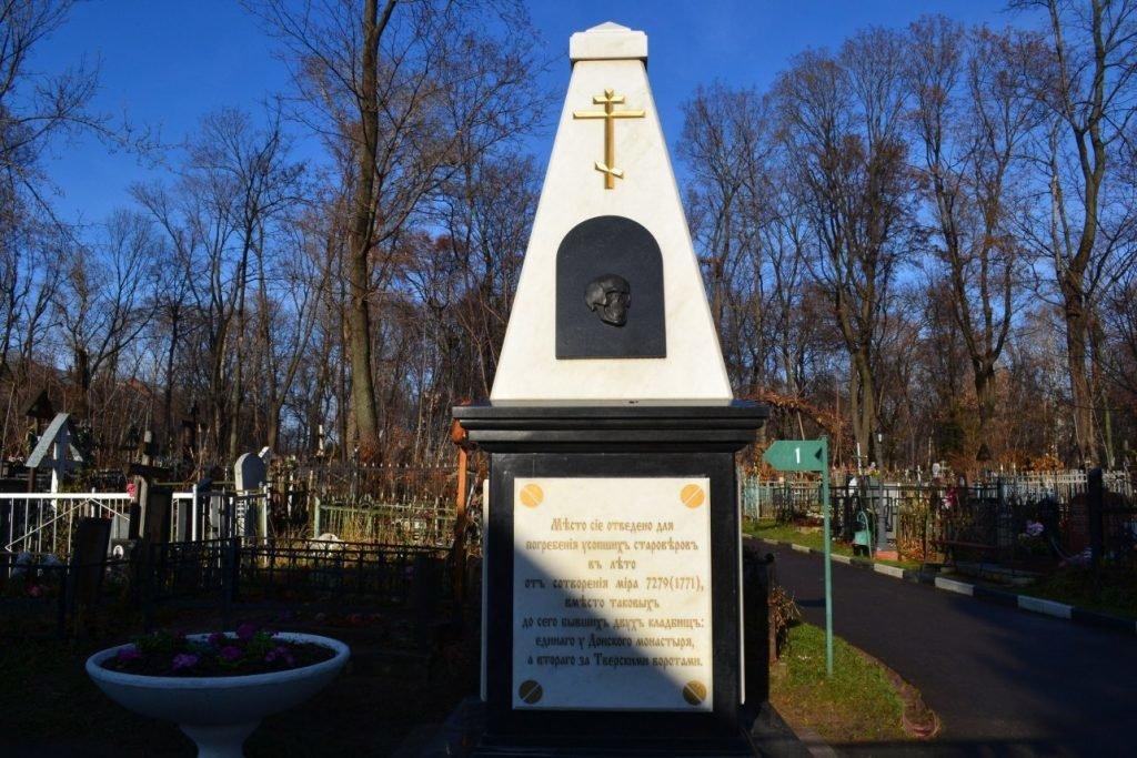 рогожское кладбище памятник чума