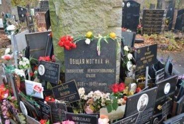 Общая могила репрессированных на Новом Донском кладбище