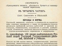 uteshitelnyie-pisma-v-rossii