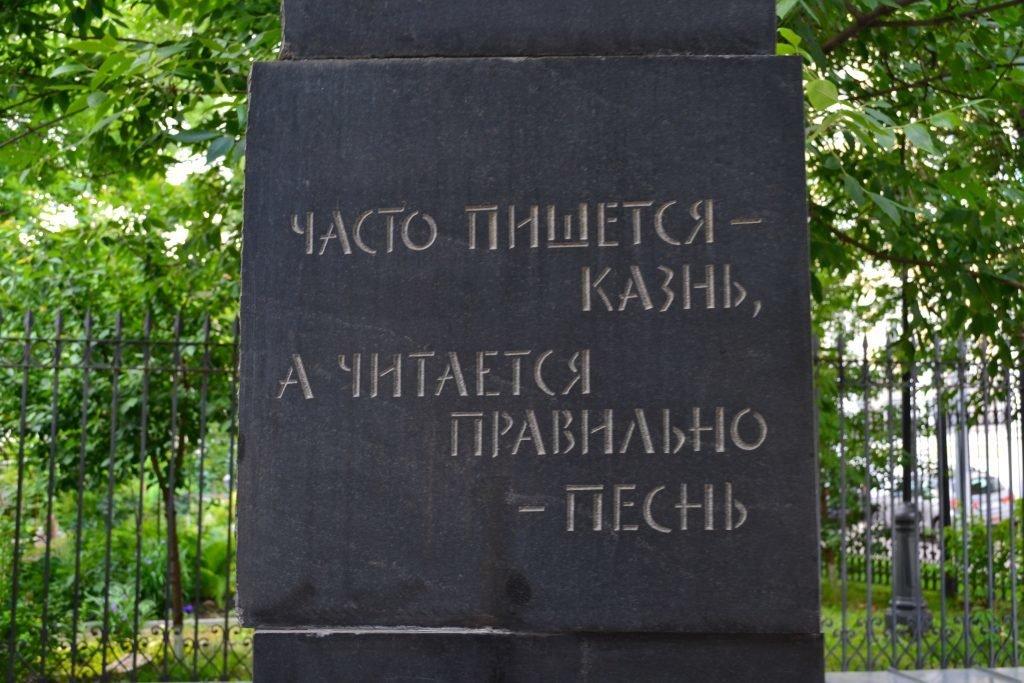 Осип Мандельштам памятник