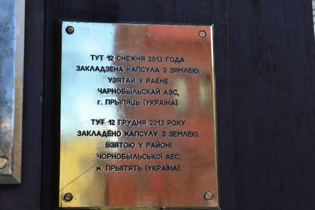 памятник жертвам ядерных катастроф