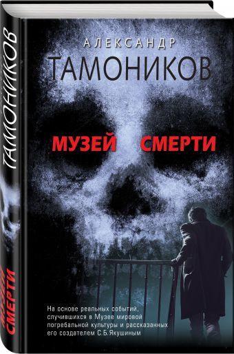 А.Тамоников-музей-смерти
