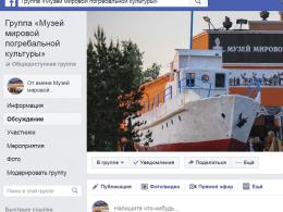 priglashaem-v-gruppu-muzeya-v-facebook