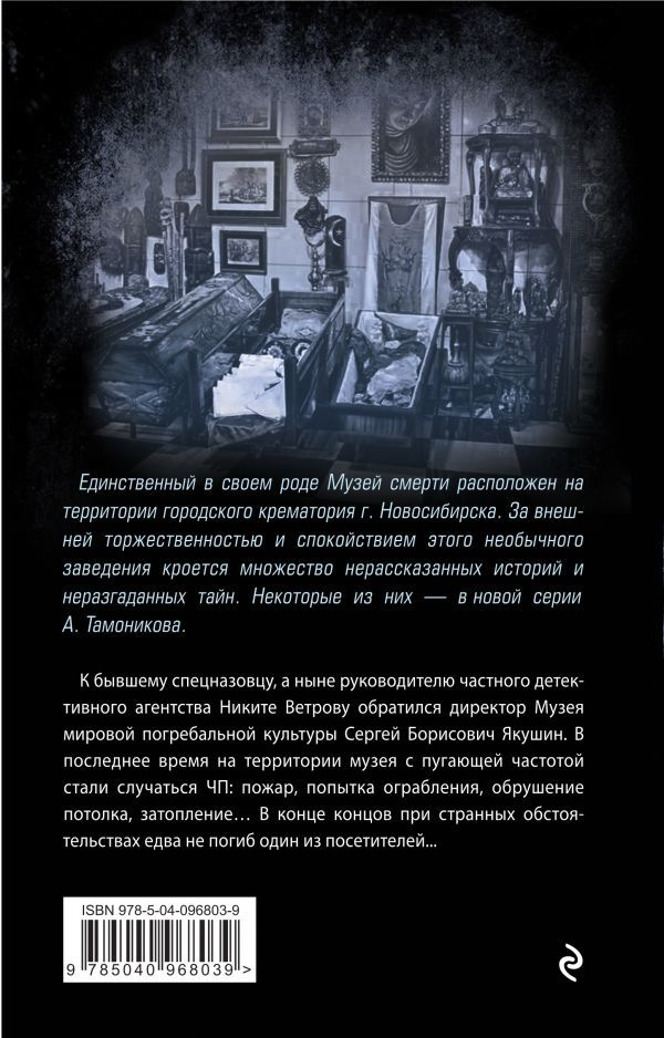 книга-музей-смерти-1
