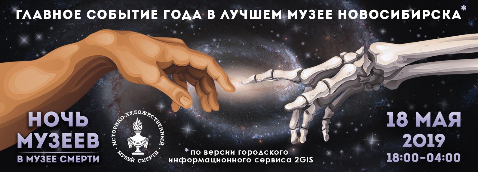 ночь_музеев_2019