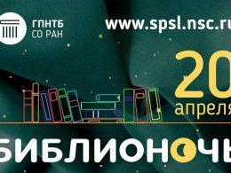 biblionoch-2019-segodnya-v-gpntb