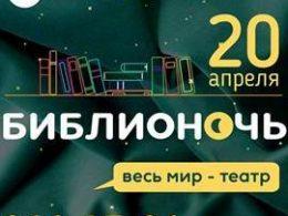 nash-muzej-primet-uchastie-v-aktsii-biblionoch-v-gpntb