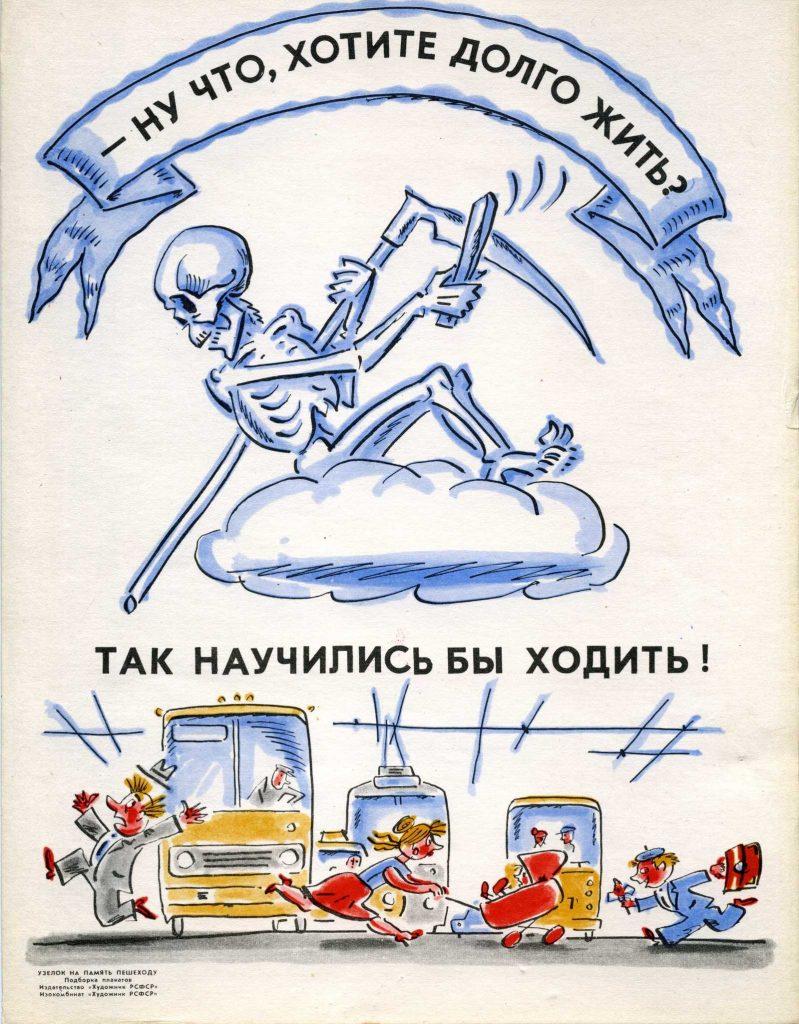 «Узелок на память пешеходу». Советские плакаты
