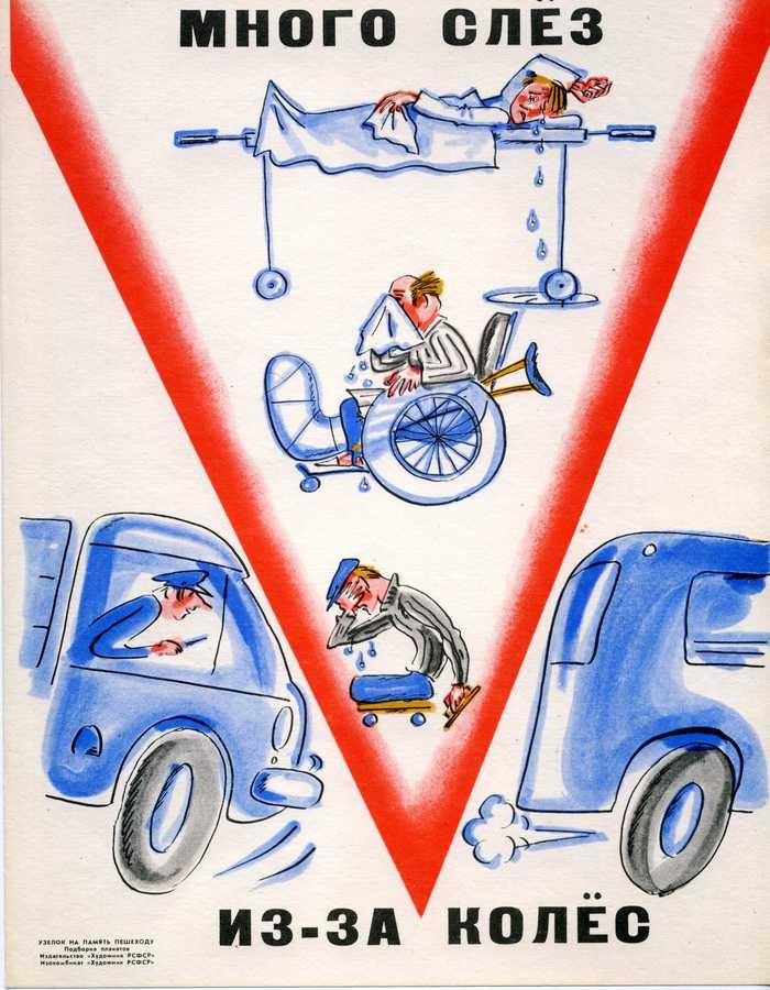ссср Советские плакаты