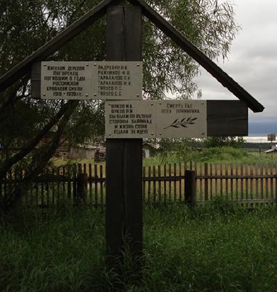 русская могила