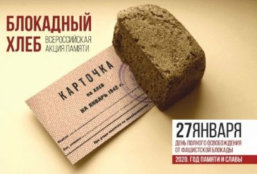 Год Памяти и Славы. Блокада Ленинграда.