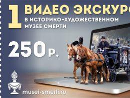 skoro-v-muzee-on-lajn-video-ekskursii-v-lyuboe-vremya-i-v-lyubom-meste