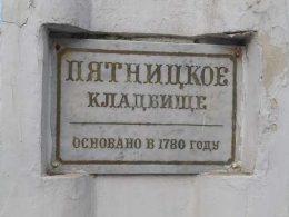 pyatniczkoe-kladbishhe-kaluga