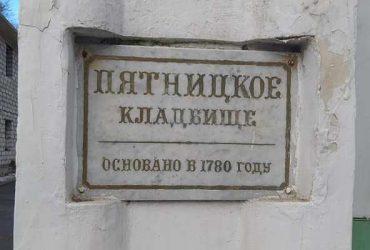 Пятницкое кладбище. Калуга.