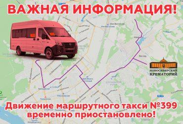 Маршрутное такси 399 временно не работает