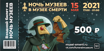 Купить льготный Билет на Ночь Музеев 2021
